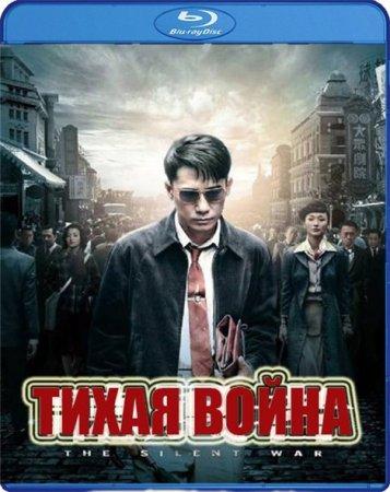 Скачать с letitbit Тихая война / Бесшумная война (2012)