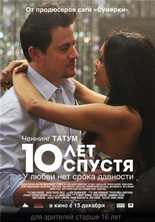 Скачать фильм 10 лет спустя / 10 Years (2012)