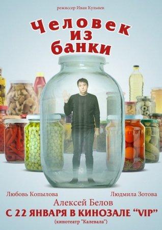 Скачать с letitbit Человек из банки (2012)