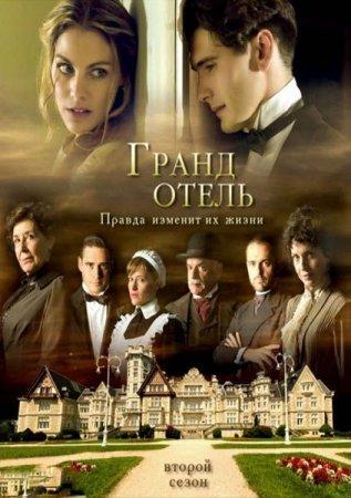 Скачать с letitbit  Гранд Отель - 2 сезон (2012)