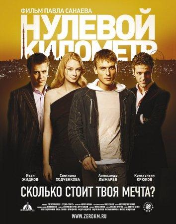 Скачать фильм Нулевой километр (2007)