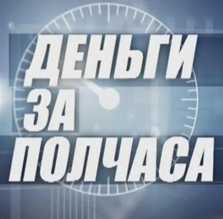 Скачать с letitbit  Деньги за полчаса (2012) SATRip