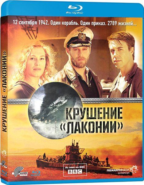 Скачать с letitbit 1942. Крушение лаконии (2010) » letitfilms. Com.