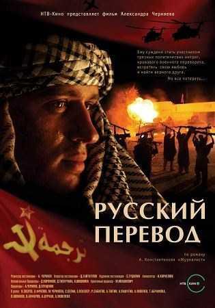 Скачать Русский перевод (2006)