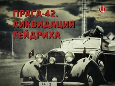 Скачать с letitbit  Прага-42. Убийство Гейдриха. Фильм Леонида Млечина (201 ...