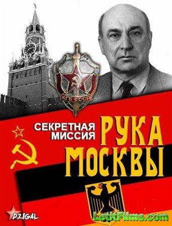 Скачать с letitbit  Секретная миссия. Рука Москвы (эфир 17.12.2012) IPTVRip