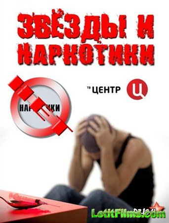 Скачать с letitbit  Звезды и наркотики (эфир от 18.12.2012) IPTVRip