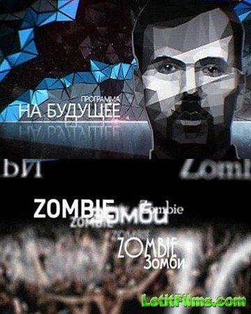 Скачать с letitbit  Наука 2.0. Программа на будущее. Мир зомби (2012) SATRi ...
