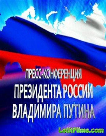 Скачать с letitbit  Пресс-конференция Президента Российской Федерации Влади ...