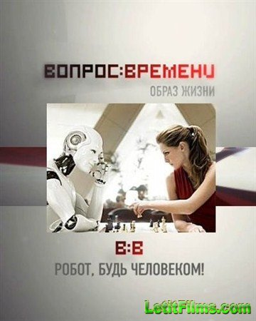 Скачать с letitbit  Наука 2.0. Вопрос времени. Робот, будь человеком! (2012 ...