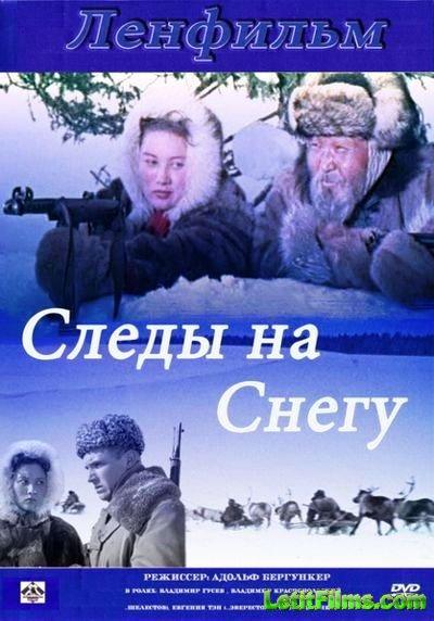 Костёр на снегу (2 12) - Кино-Театр РУ
