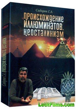Скачать с letitbit  Происхождение иллюминатов и Неосталинизм (2012) DVDRip