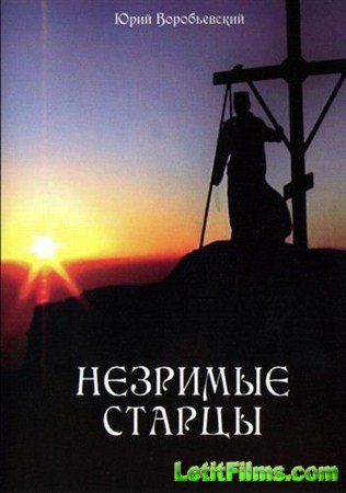 Скачать с letitbit  Незримые старцы (2012) DVDRip