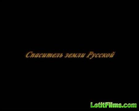 Скачать с letitbit  Спаситель земли Русской (2012) DVDRip