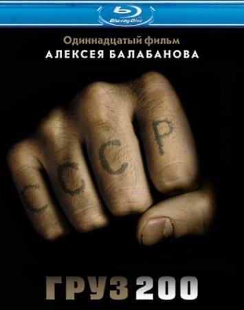 Скачать фильм Груз 200 (2007)