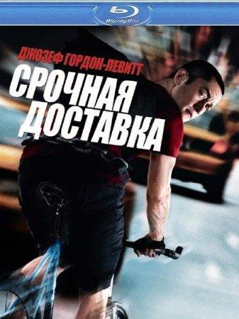 Скачать фильм Срочная доставка (2012)