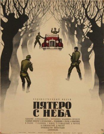 Скачать фильм Пятеро с неба (1969)