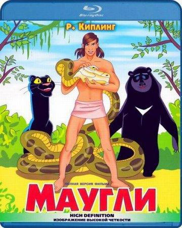 Скачать мультфильм Маугли (1967-1971)