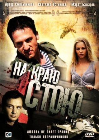 Скачать фильм На краю стою (2008)