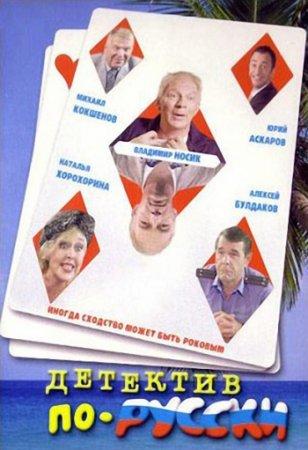 Скачать с letitbit Детектив по-русски (2003)