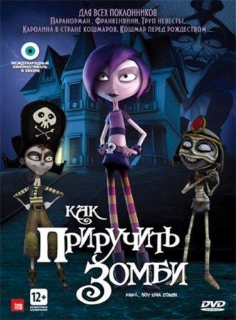 Скачать мультфильм Как приручить зомби (2012)