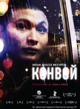 Скачать фильм Конвой (2012)