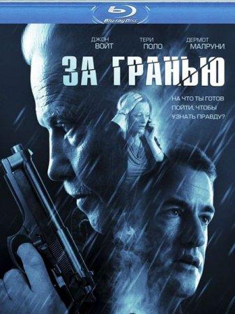 Скачать фильм За гранью / Beyond (2012)
