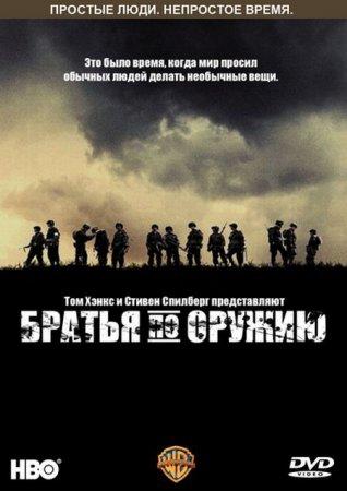 Скачать Братья по оружию [2001]