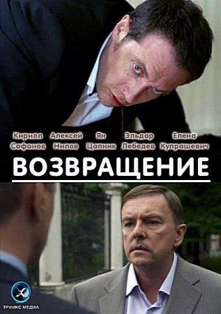 Скачать с letitbit Возвращение (2012)