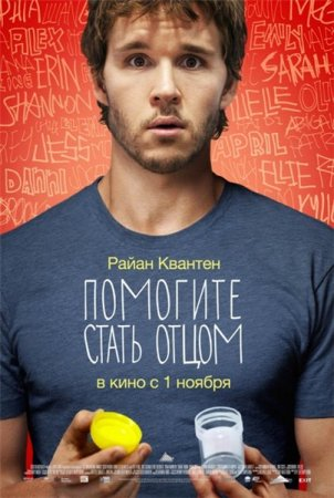 Скачать фильм Помогите стать отцом (2012)