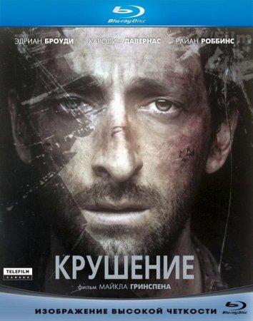 Скачать фильм Крушение / Потерпевший / Wrecked (2010)