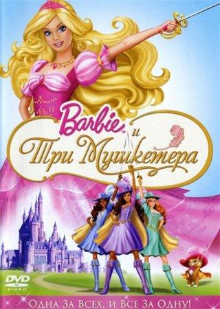 Скачать мультфильм Барби и три мушкетера (2009)