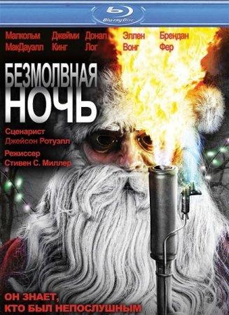 Скачать с letitbit  Безмолвная ночь / Silent Night (2012)