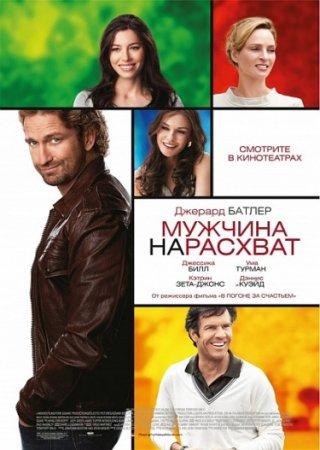 Скачать фильм Мужчина нарасхват (2012)