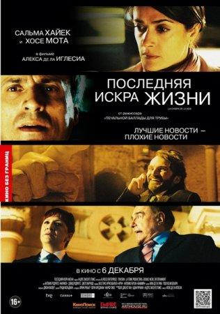 Скачать фильм Последняя искра жизни (2011)