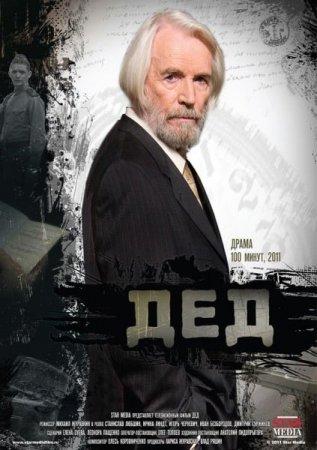 Скачать с letitbit  Дед (2012)