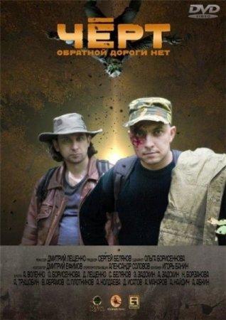 Скачать с letitbit Черт (2012)