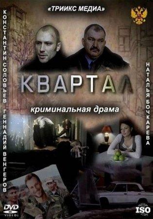 Скачать с letitbit  Квартал (2011)