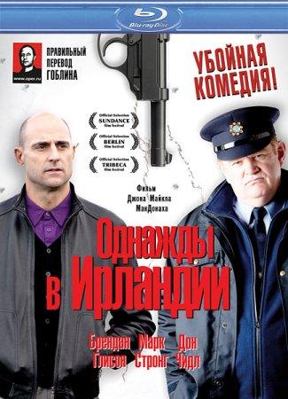 Скачать фильм Однажды в Ирландии (2011)