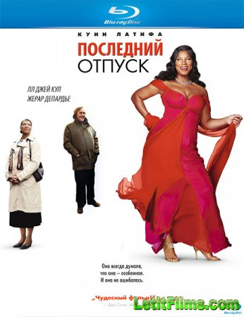 Скачать фильм Последний отпуск (2006)