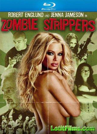 Скачать с letitbit  Стриптиз от зомби / Зомби-стриптизерши (2008)