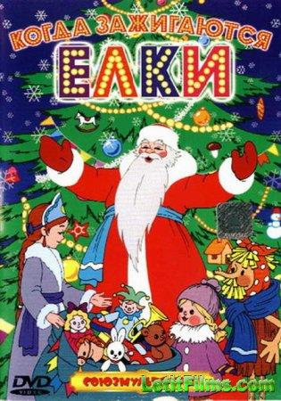 Скачать Новогодние советские мультфильмы