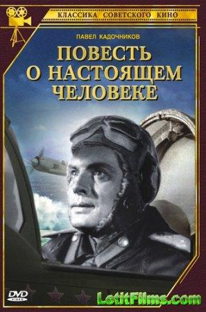 Скачать фильм Повесть о настоящем человеке (1948)