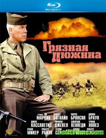Скачать фильм Грязная дюжина [1967]