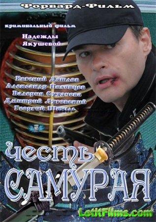 Скачать фильм Честь Самурая (2012)