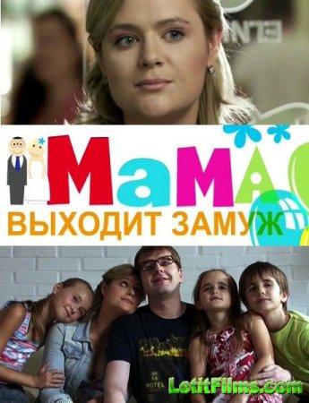 Скачать с letitbit  Мама выходит замуж (2012)