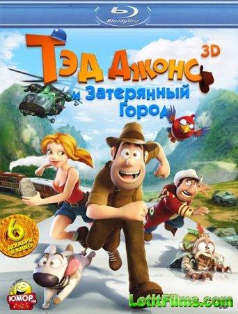 Скачать мультфильм Тэд Джонс и Затерянный город 3D (2012)