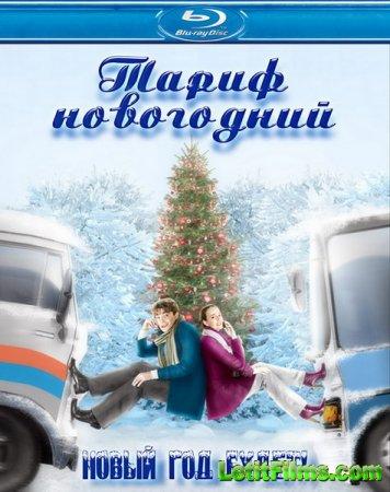 Скачать фильм Тариф Новогодний (2008)