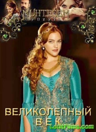 Скачать с letitbit  Великолепный век - 3 сезон (2012)