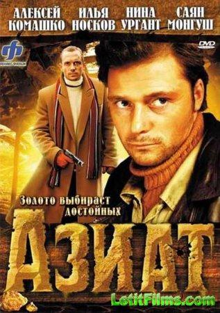 Скачать с letitbit  Азиат (2008)